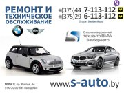 Техническое обслуживание и ремонт BMW (БМВ) и MINI (МИНИ)