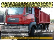 Аренда самосвала MANTGA 30 тонн для  доставки песка,  щебня,  гравия,  цемента