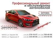 СТО и шиномонтаж В. Хоружей 32б,  DSMGarageн