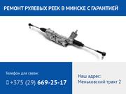 Ремонт рулевых реек в Минске. Гарантия на все работы.