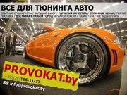 Provokat – все для тюнинга авто.